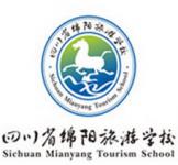 四川省绵阳旅游学校
