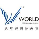苏州工业园区沃尔德语言培训中心