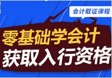 会计取证培训班 北京会计取证保过班