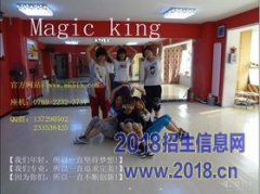 东莞Magic 舞蹈工作室暑假街舞培训班