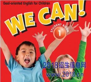 满洲里目标国际英语培训班