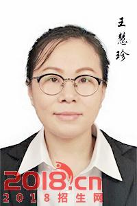 宁波华图教育-名师王慧珍老师