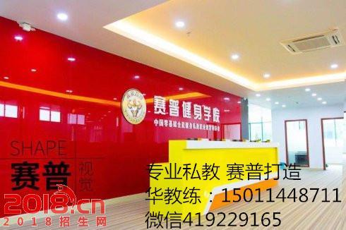 北京赛普健身学院培训课程