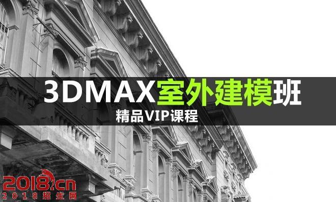 网络班—3DMAX室外建模班