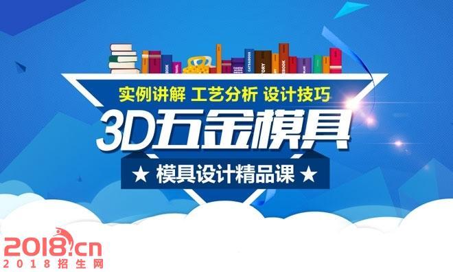 网络班—五金模具3D班