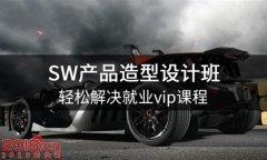 网络班—SW机械绘图班