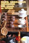 石家庄茶艺师培训