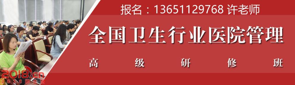 全国卫生行业医院管理EMBA高级研修班13651129768