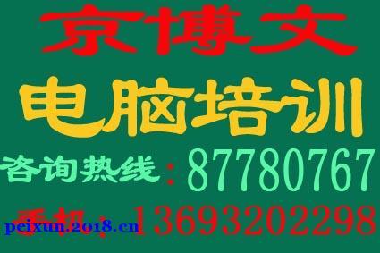 北京长新大厦健德门东四十条劲松花市王府井附近朝阳电脑培训学校 网页设计JS培训班