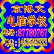 垂杨柳双花园双井广渠门劲松附近东城区电脑培训学校 从零开始电脑基础办公自动化培训班