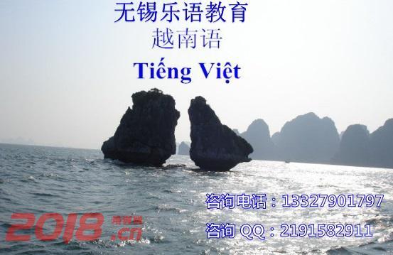越南语商务周末班