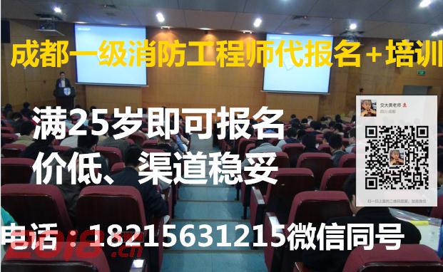 2018年四川一级注册消防工程师报名时间通知