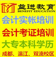 温江益进会计培训为您带来高品质课程