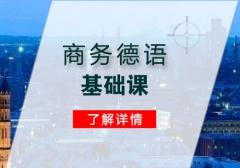 上海德语培训,小班教学先试听再报名