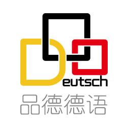 德语正式入列高考科目 品德德语让德语一步到位