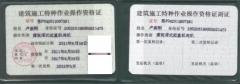 合肥考建筑施工升降机操作证,建筑吊篮操作证