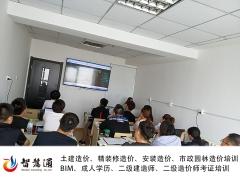青岛智慧通土建预算全日制班正常上课中