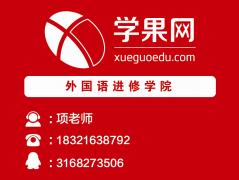 上海零基础日语培训班、外教老师亲自面授课程