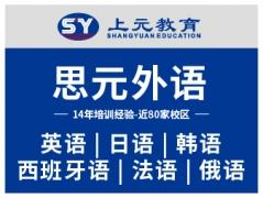 吴江松陵新概念英语培训班的费用是多少 提高英语口语水平技巧