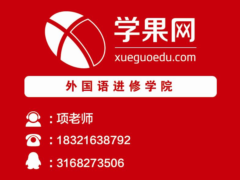 上海成人英语培训班、独立运用英语不是梦