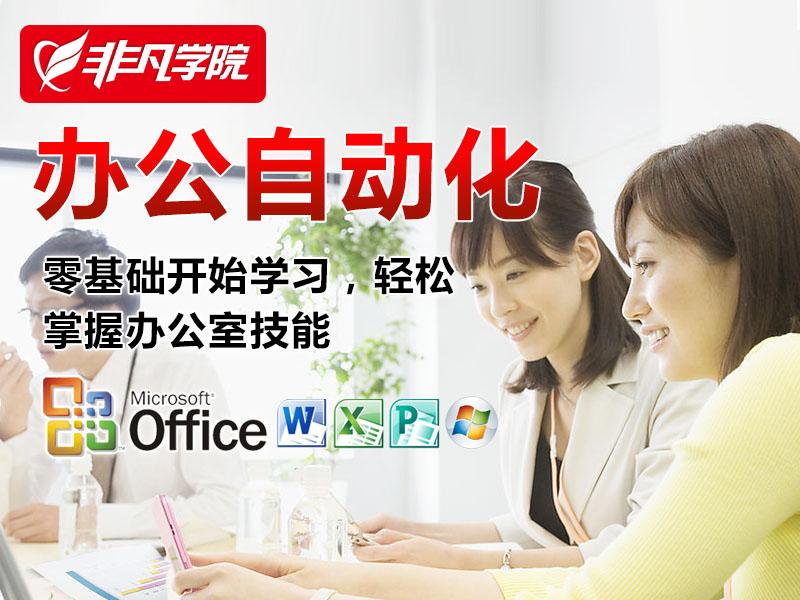 上海电脑办公软件培训班、实操演练让你学的好用的上